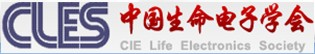 Life Eletronics Society, Chinese Institute of Electronics